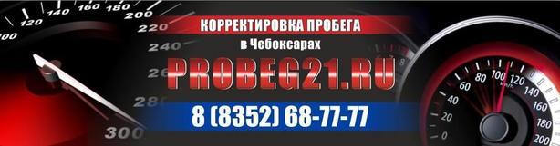 Probeg21.ru