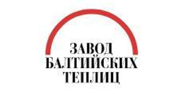Завод Балтийских Теплиц