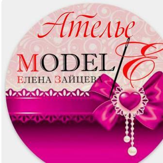 Ателье Модель-Е