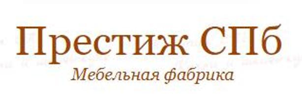 Престиж СПб