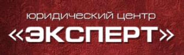 Юридический центр «Эксперт»