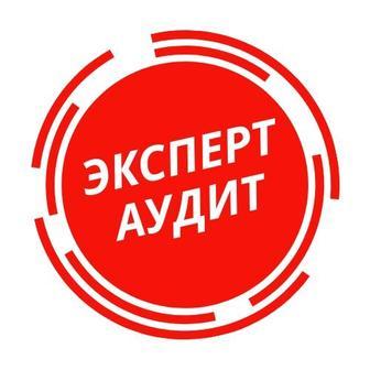 Эксперт-Аудит