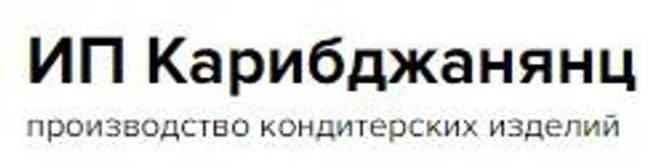 ИП Карибджанянц