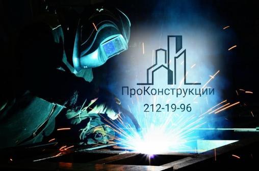 """ООО """"ПРОКОНСТРУКЦИИ"""""""