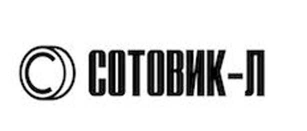 СОТОВИК-Л