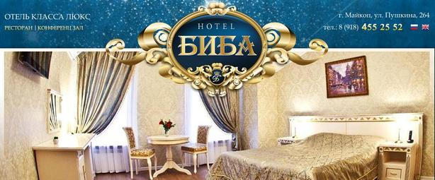 Отель БИБА