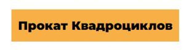 Прокат Квадроциклов