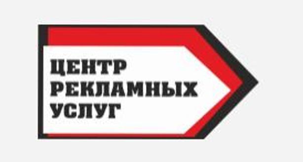 Центр Рекламных Услуг