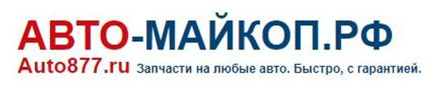 АВТО-МАЙКОП.РФ