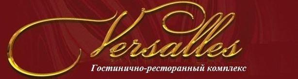Версаль, Гостинично -ресторанный комплекс