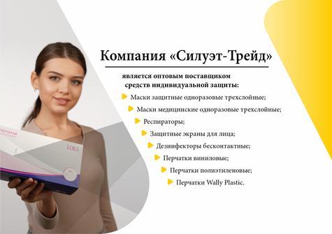"""ООО""""Силуэт - Трейд"""""""