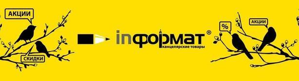 INFORMAT, интернет-магазин