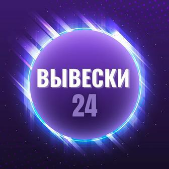 ВЫВЕСКИ-24.РФ