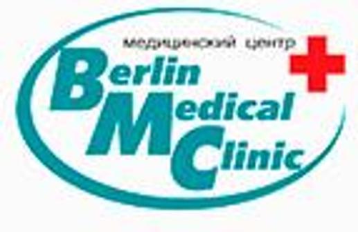Берлин Медикал Клиник