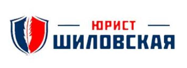 Юрист Ольга Шиловская