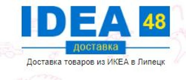 IDEA48