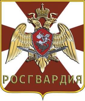 Росгвардия (П-Камчатский)