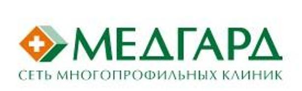 Медгард - Лечебно-диагностический комплекс