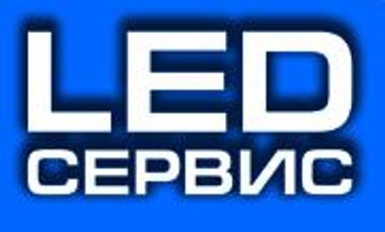 LED сервис