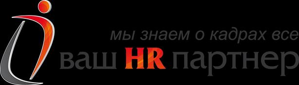 Кадровое агентство Ваш HR партнер