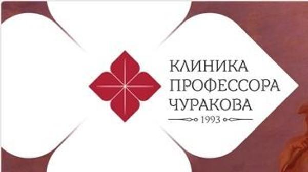Клиника профессора Чуракова