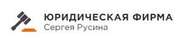 Юридическая фирма Сергея Русина
