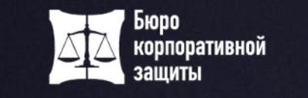 Бюро Корпоративной Защиты