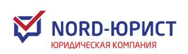НОРД-ЮРИСТ