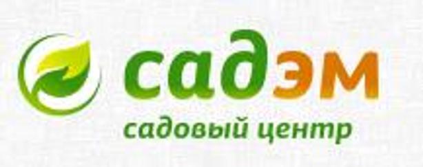 Садэм, садовый центр