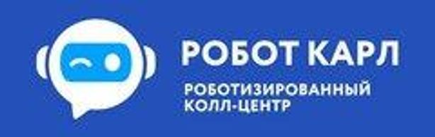 РОБОТ КАРЛ