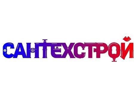 СанТехСтрой