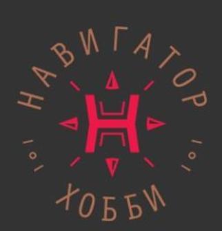 Навигатор Хобби
