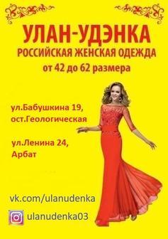 Улан-Удэнка