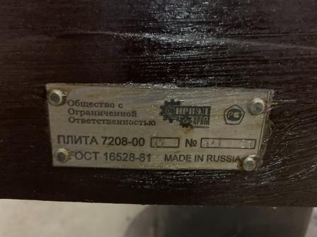 """ООО""""ИРВЭЛ-ПРОМ№"""