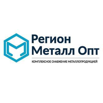 Регион Металл Опт