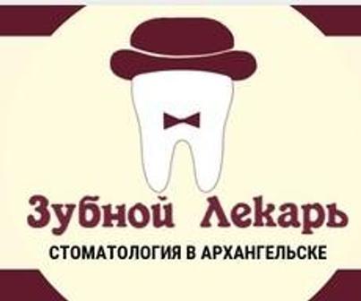Зубной Лекарь