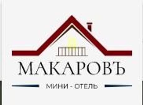 МакаровЪ