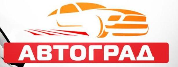 Автокомплекс Автоград