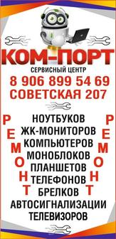 Ком-Порт