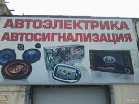 Мастерская по ремонту автоэлектрики