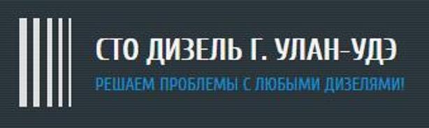 СТО Дизель