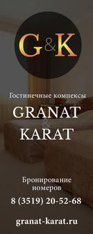 Гранат&Карат