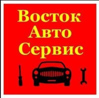 Восток авто-сервис