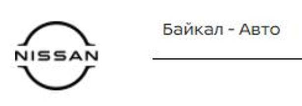 Байкал-Авто, официальный дилер NISSAN