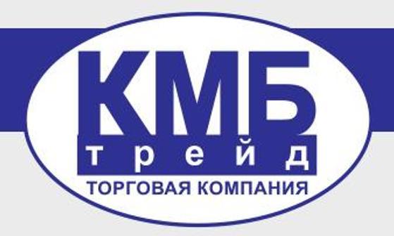 КМБ трейд, торговая компания