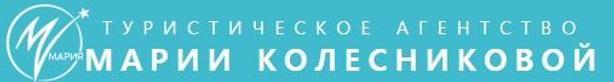 Туристическое агентство Марии Колесниковой