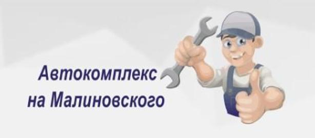 На Малиновского