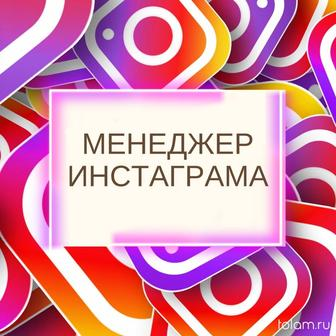 Инстаграмм