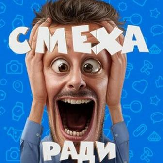 _radi_smexa