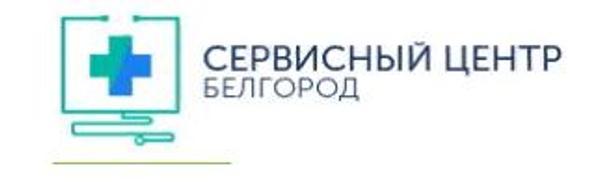 Сервисный центр Белгород